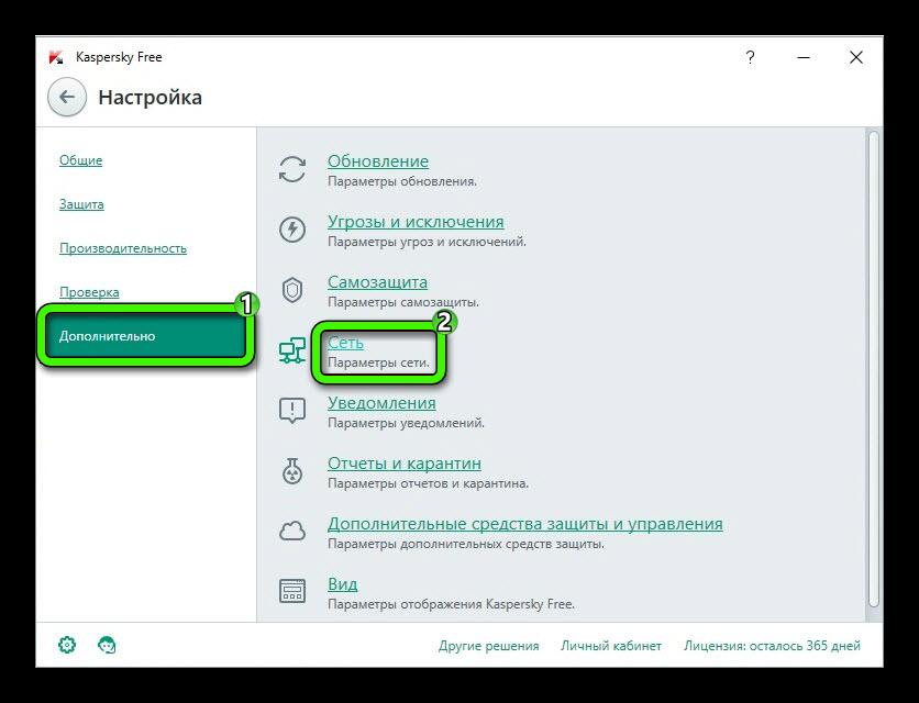 Пункт Сеть в настройках Kaspersky