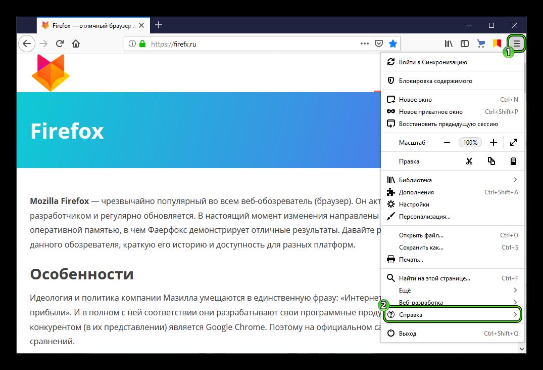 Пункт Справка в окне пользовательского меню браузера Firefox