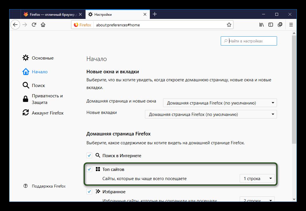 Пункт Топ сайтов в настройках Firefox