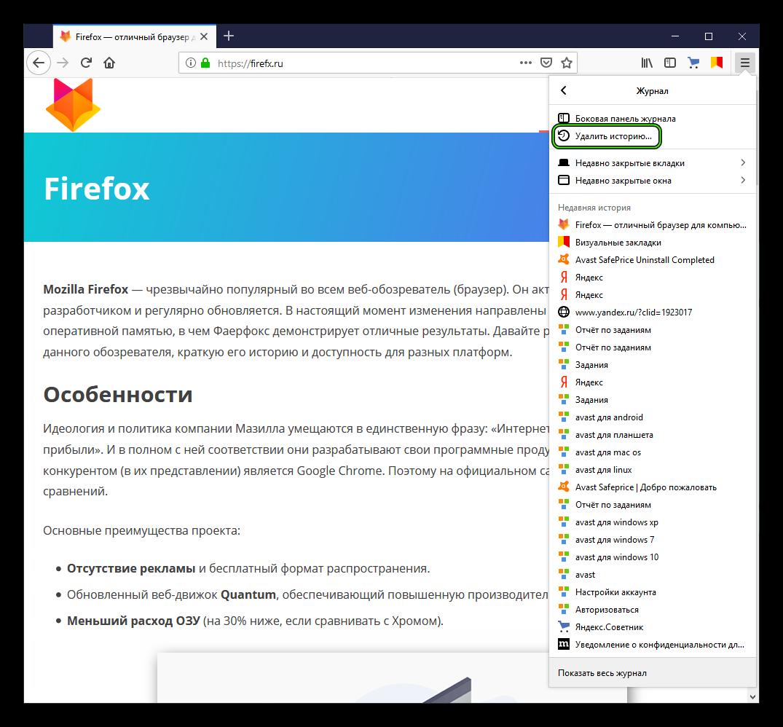 Пункт Удалить историю в меню браузера Firefox