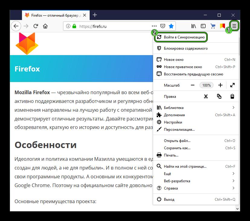 Пункт Войти в Синхронизацию в меню браузера Firefox