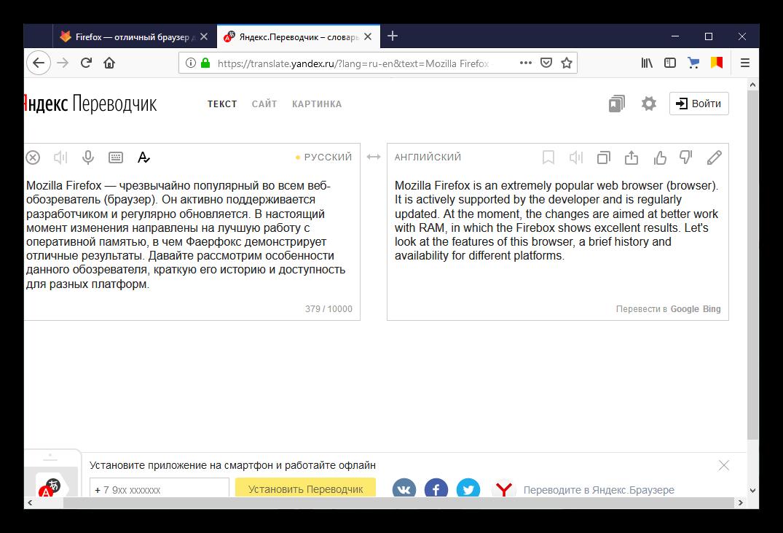 Результаты перевода на сайте сервиса Яндекс.Переводчика