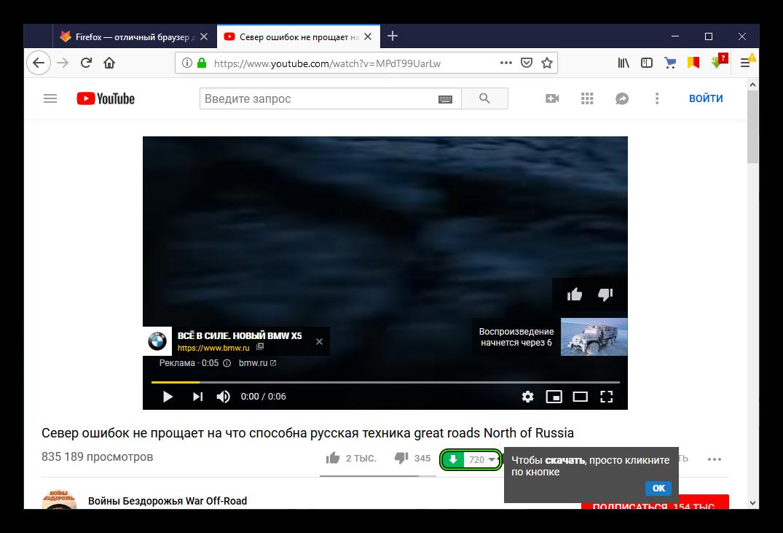 Скачивание видео с помощью SaveFrom.net в Firefox