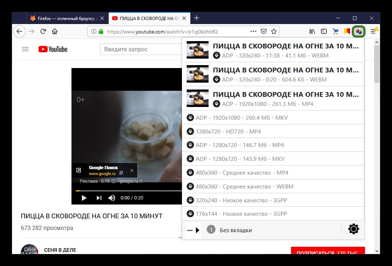 Скачивание видео с помощью Video DownloadHelper в Firefox