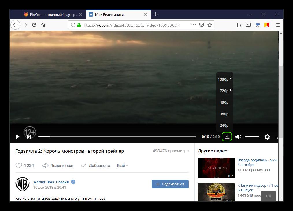 Скачать видеоролик с помощью расширения VK Media Downloader в Firefox