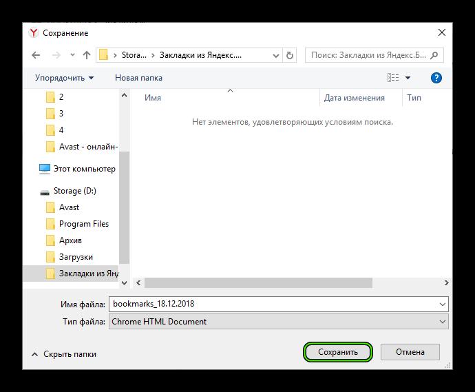 Сохранение файла закладок из Яндекс.Браузера в Проводнике