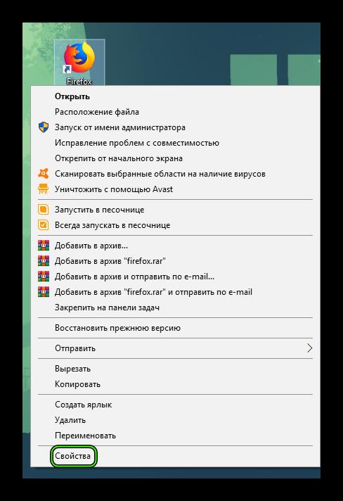 Свойства ярлыка для запуска Firefox на рабочем столе
