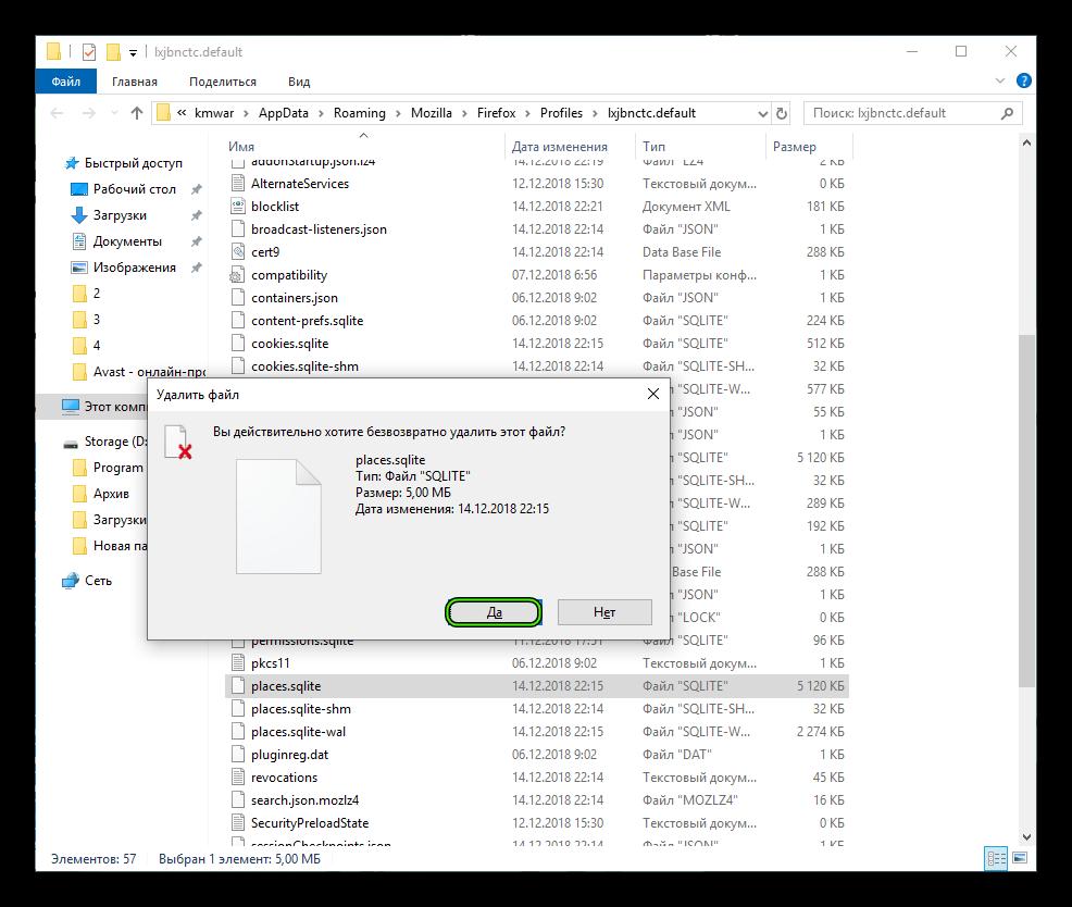 Удалить файл закладок Avast из Проводника