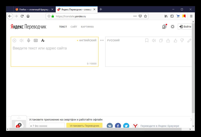 Вид сайта Яндекс.Переводчика