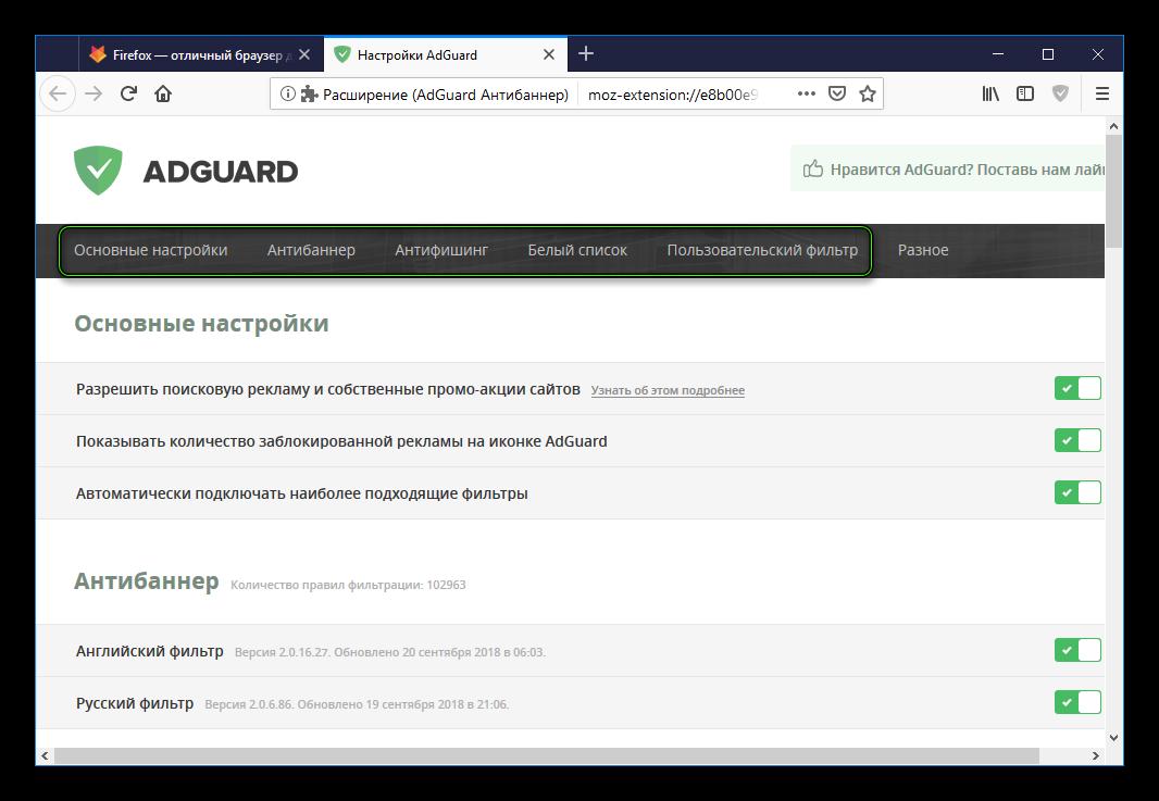 Вкладки в настройках расширения Adguard для Firefox