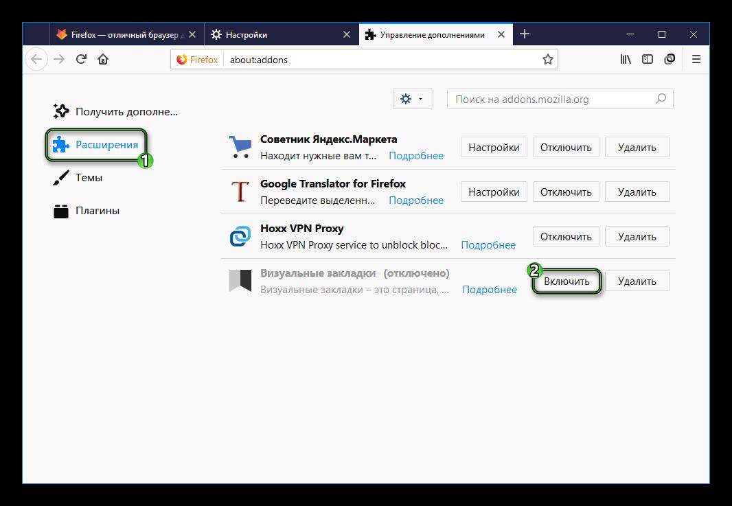 Включить Визуальные закладки в Firefox