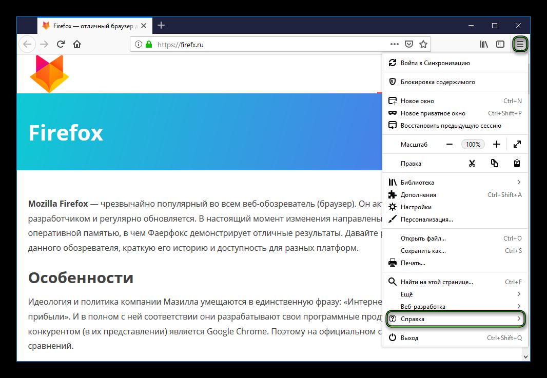 Выбор пункта Справка в контекстном меню браузера Firefox