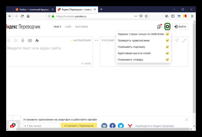 Вызов меню на сайте Яндекс.Переводчика