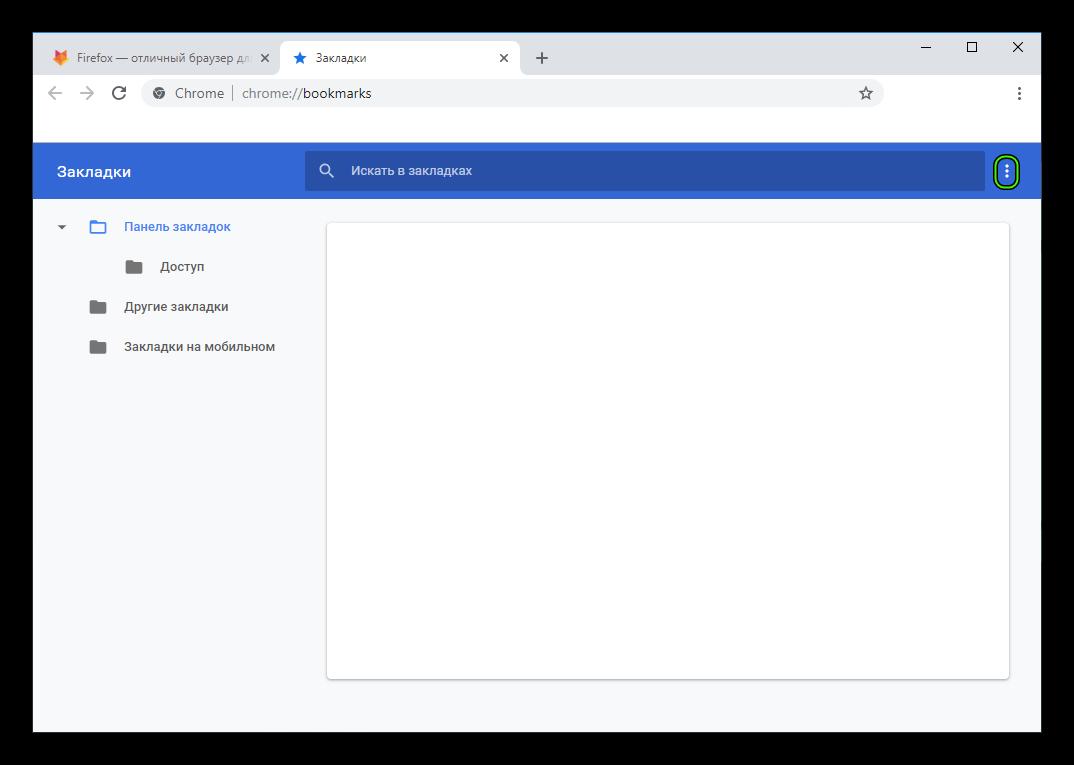 Вызов меню с закладкими в Chrome