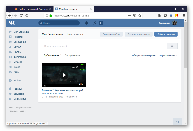 Загрузка видео из ВКонтакте через VkOpt для Firefox