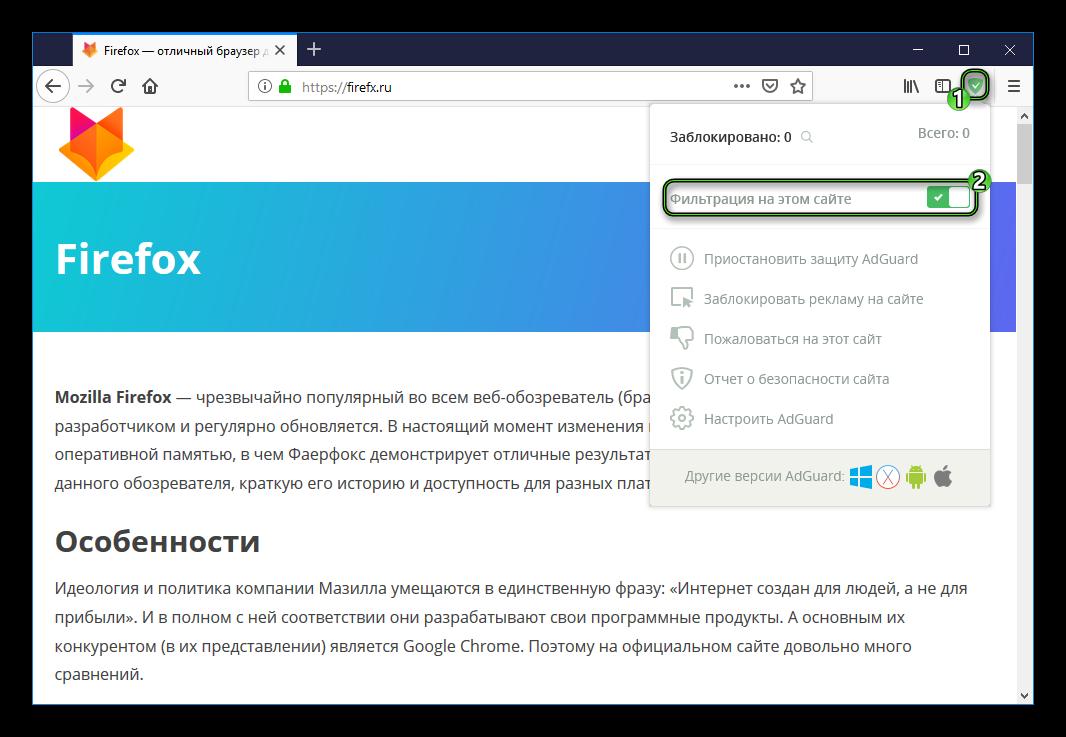 Запуск Adguard для Firefox