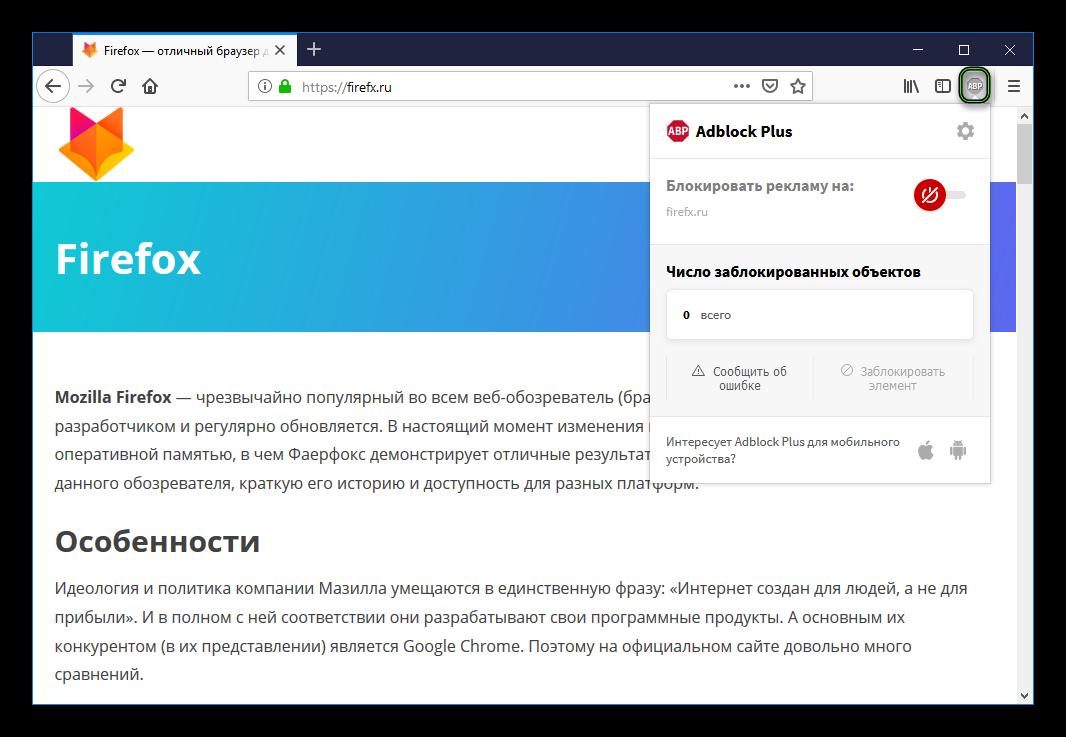 Запуск расширения AdBlock Plus для Firefox