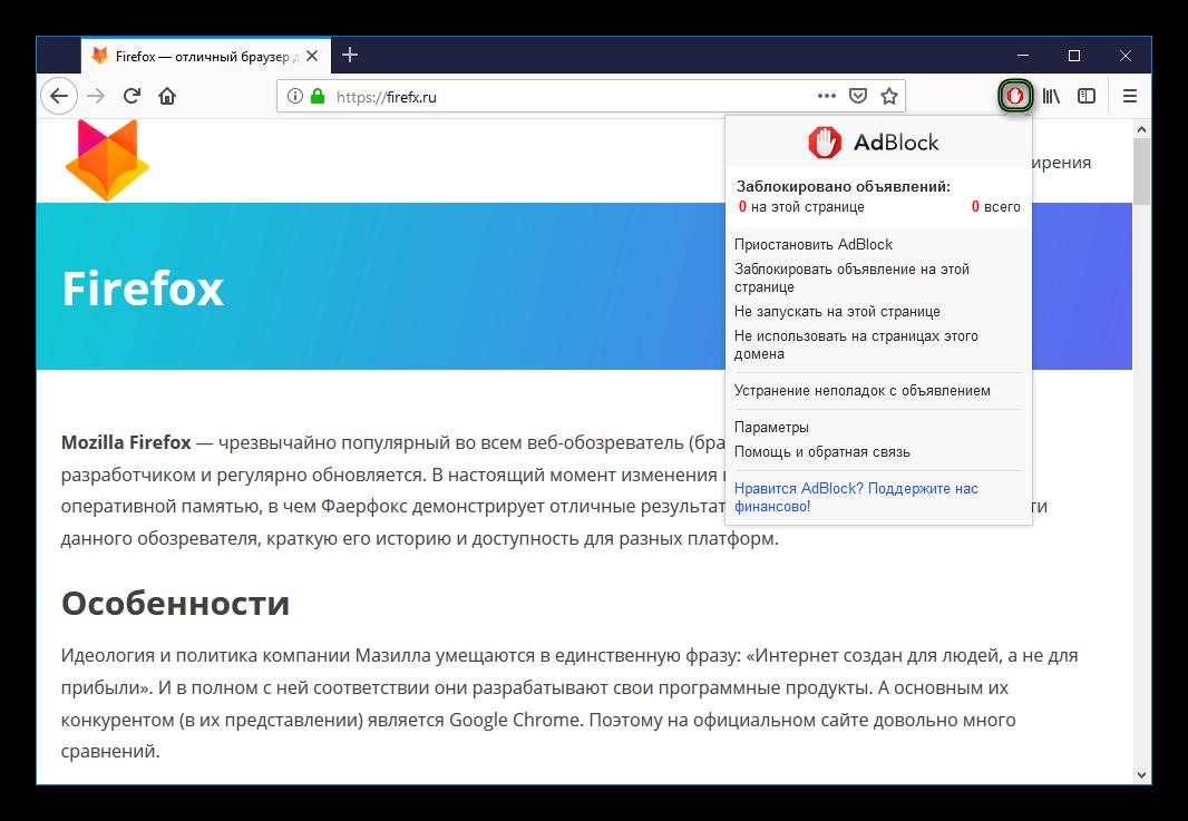 Запуск расширения AdBlock для Firefox