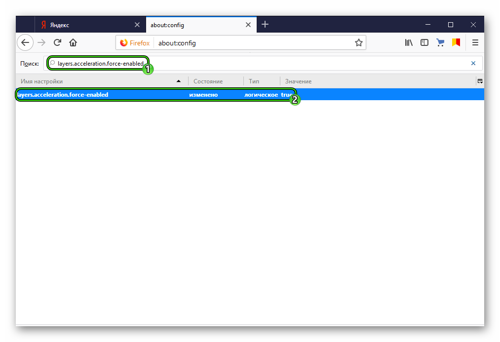 Активация аппаратного ускорения в Firefox