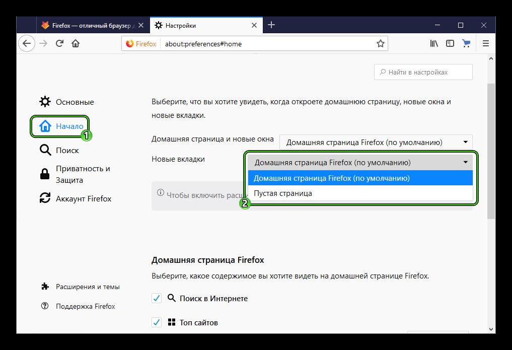 Настройки для новой вкладки в Firefox