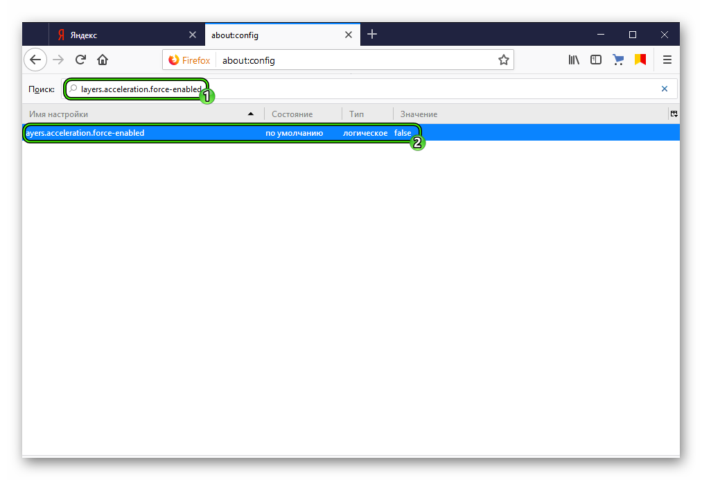 Отключение аппаратного ускорения в Firefox