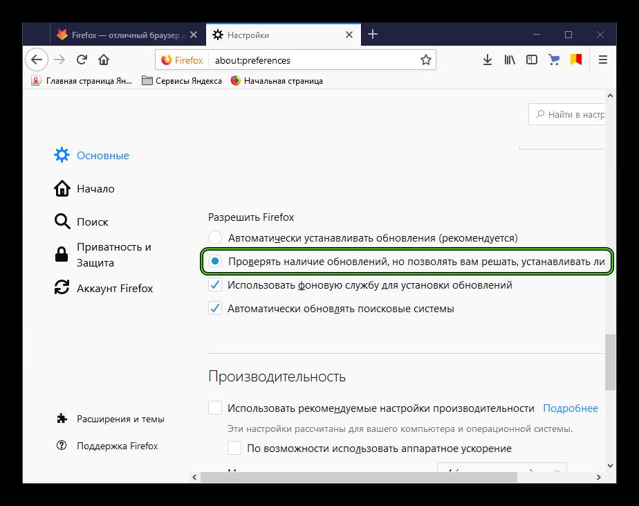 Отключить автообновление в настройках браузера Firefox