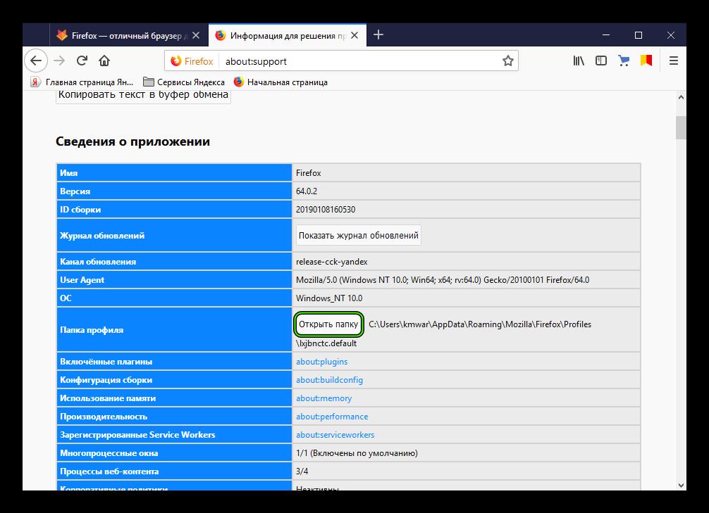 Пункт Открыть папку на странице сведений браузера Firefox
