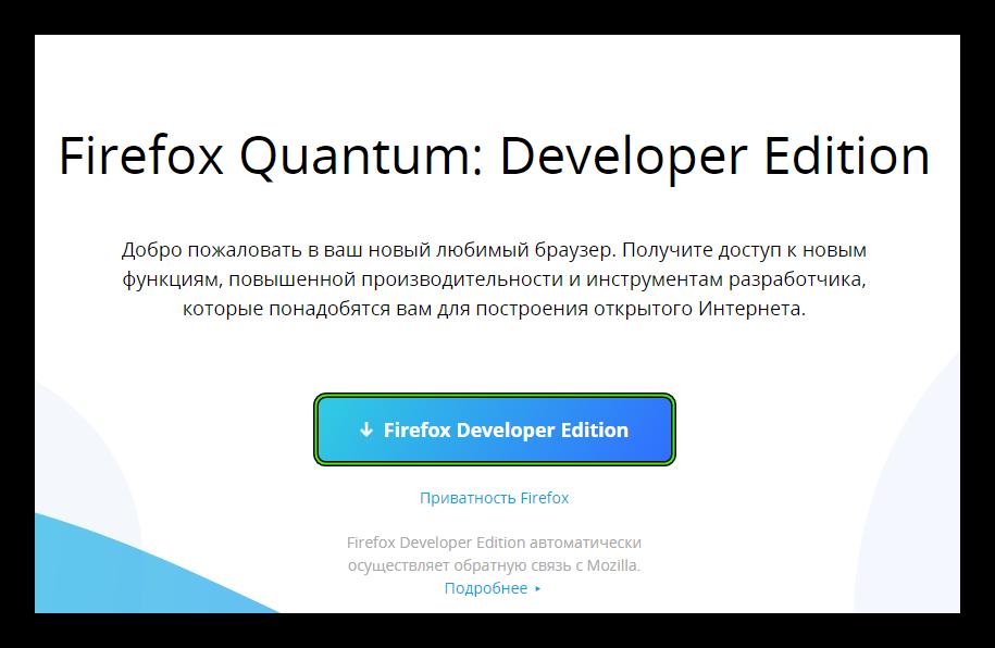 Скачать Firefox Developer Edition