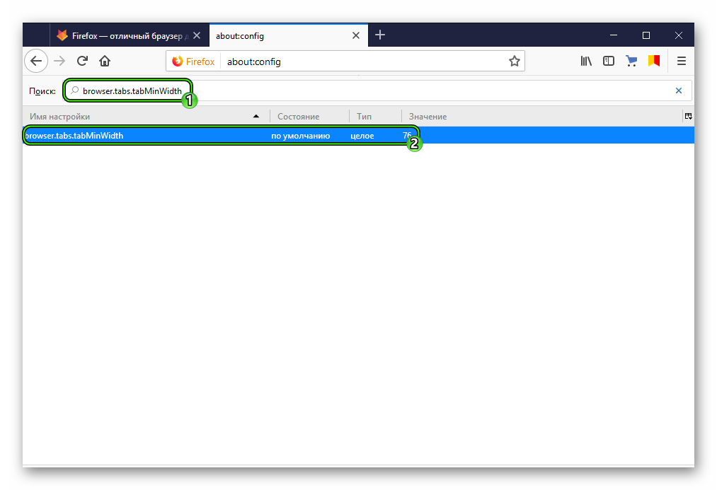 Смена ширины вкладок в Firefox