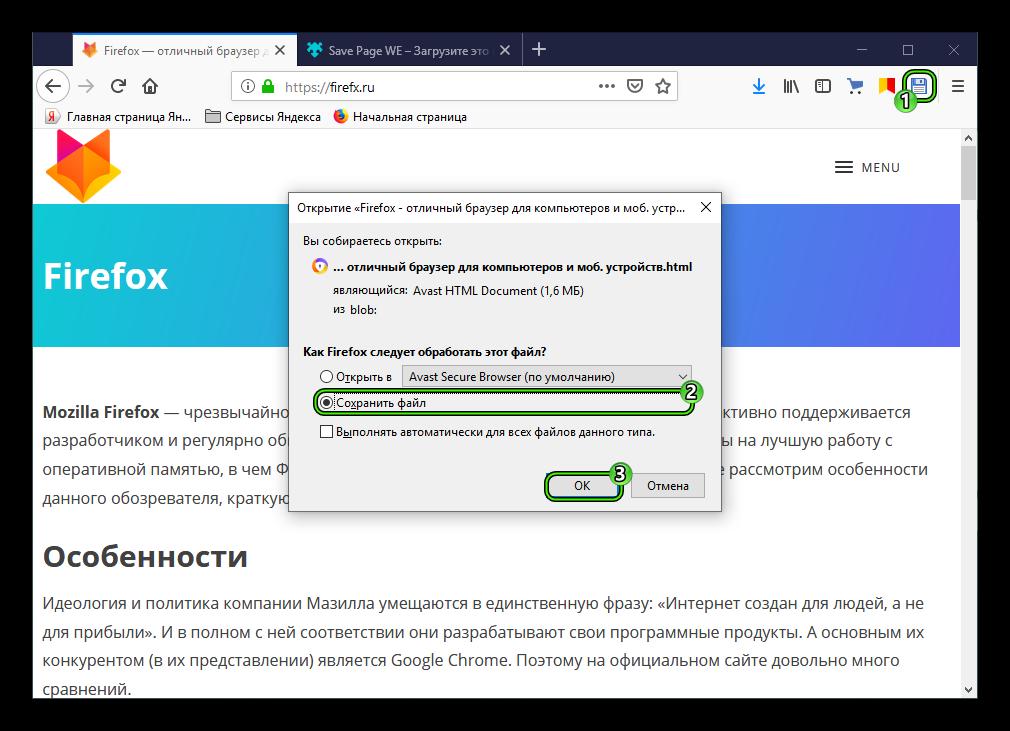 Сохранить веб-страницу через расширение Save Page WE в Firefox