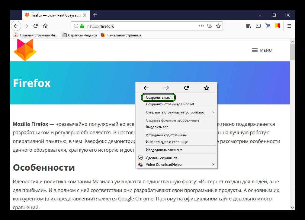 Сохранить веб-страницу в Firefox