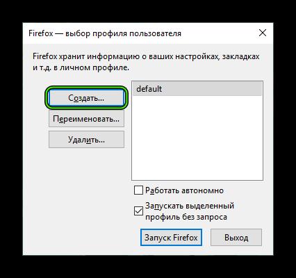 Создать новый профиль для Firefox