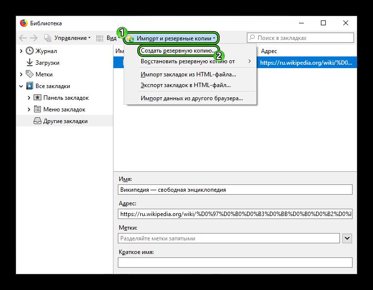 Создать резервную копию закладок в Firefox