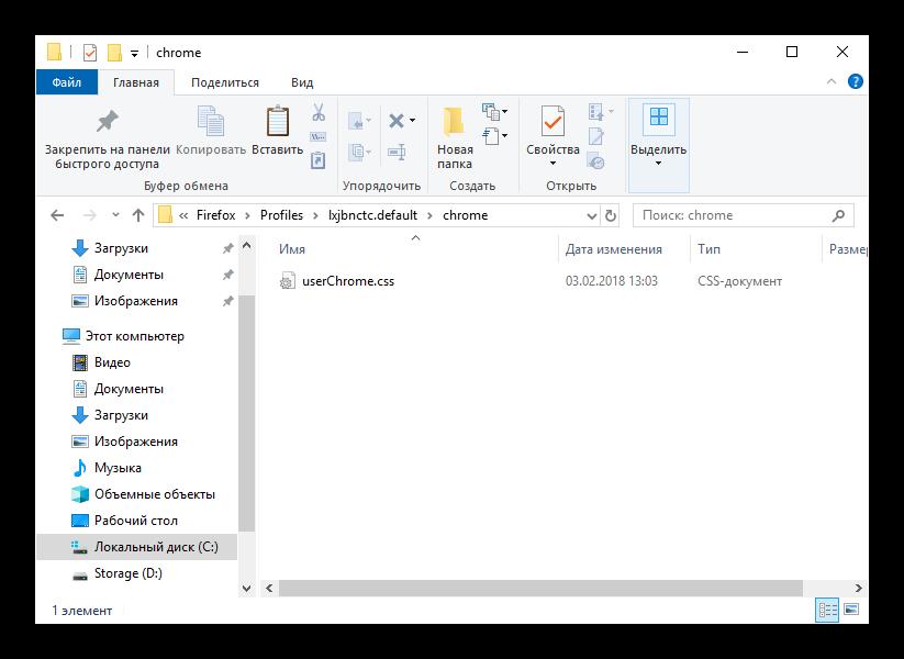 Вставка файла настроек в проводнике для Firefox
