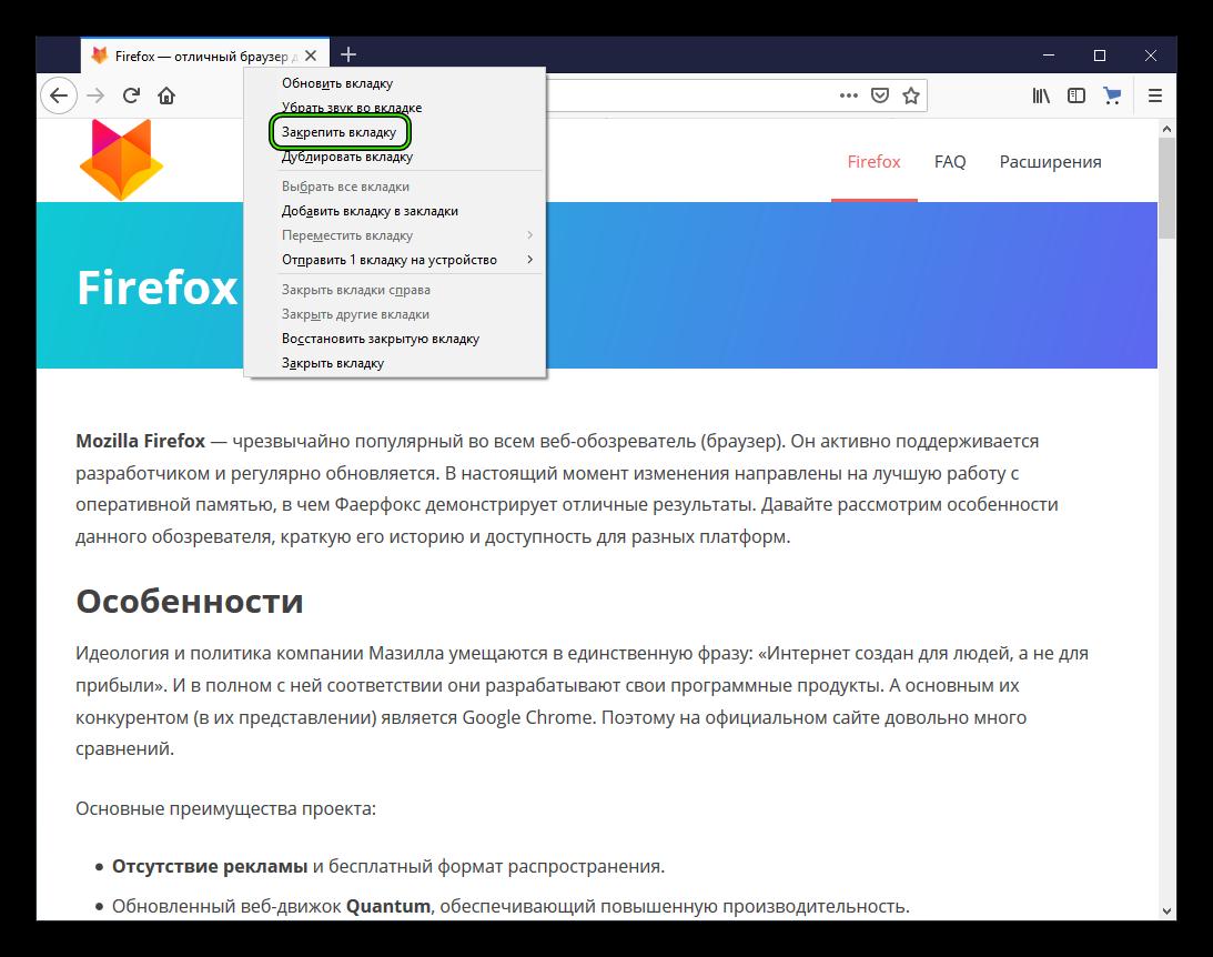 Закрепить вкладку в Firefox