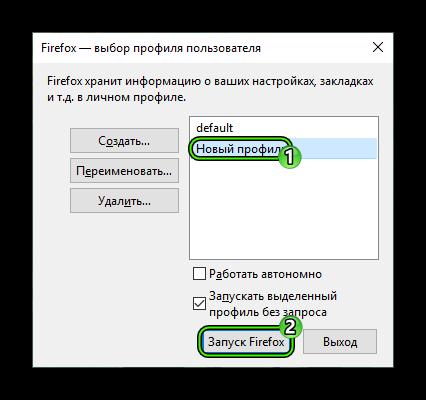 Запуск браузера Firefox под новым профилем