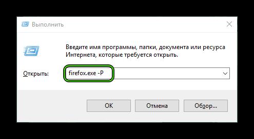 Запуск менеджера профилей для Firefox через Выполнить