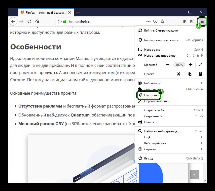 Переход в Настройки из меню браузера Mozilla Firefox