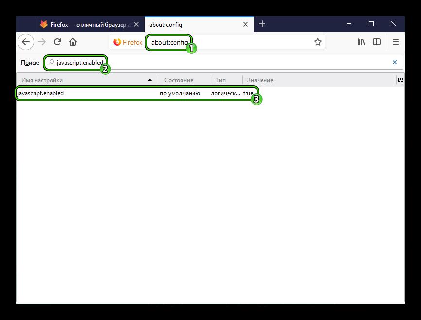 Включение инструкции JavaScript в браузере Firefox
