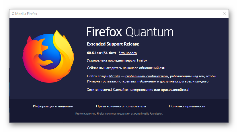 Информация о браузере Firefox ESR для Windows