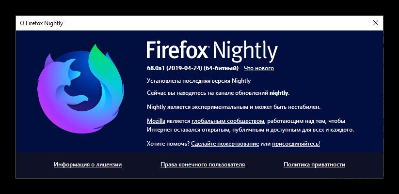 Информация о браузере Firefox Nightly