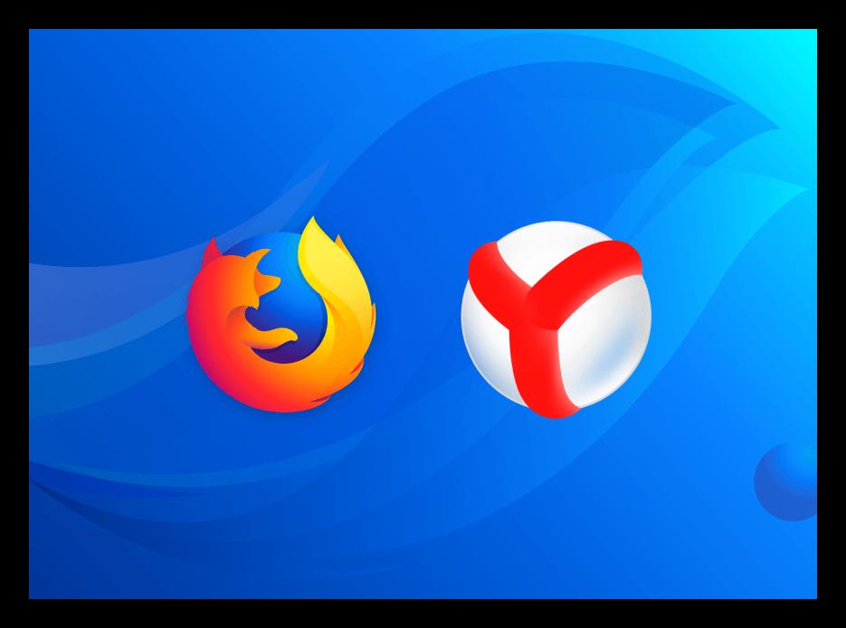 Картинка Что лучше - Яндекс.Браузер или Firefox