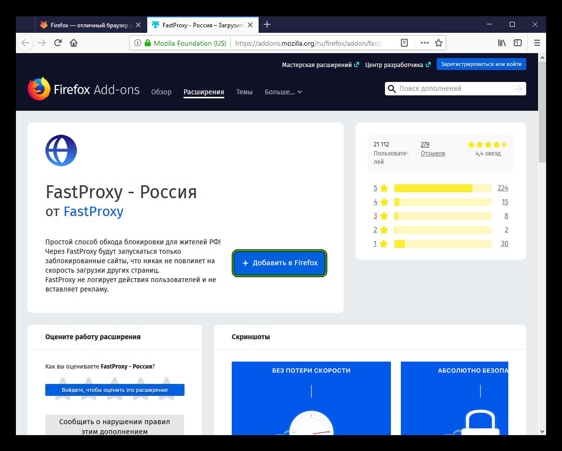 Кнопка Добавить в Firefox на странице плагина FastProxy в магазине Mozilla