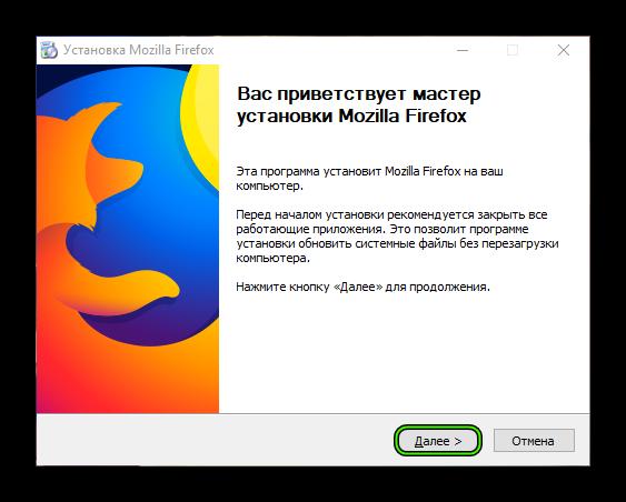 Начало установки Firefox ESR для Windows