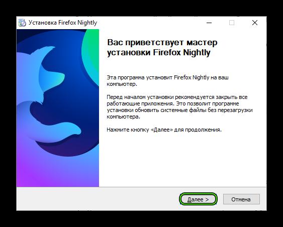 Начало установки Firefox Nightly для Windows