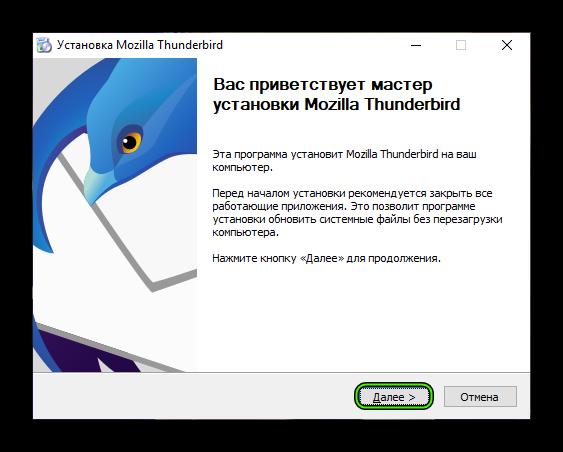 Начало установки Mozilla Thunderbird для Windows