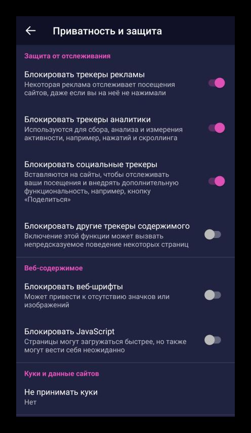 Настройки приватности и защиты в Firefox Focus