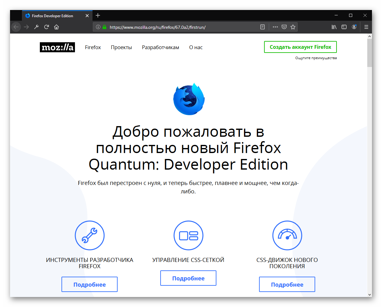 Общий вид Firefox Developer Edition