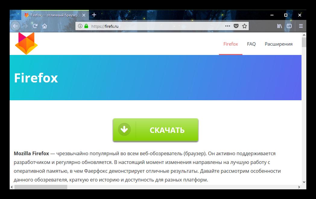 Общий вид темы Summerwood для Firefox