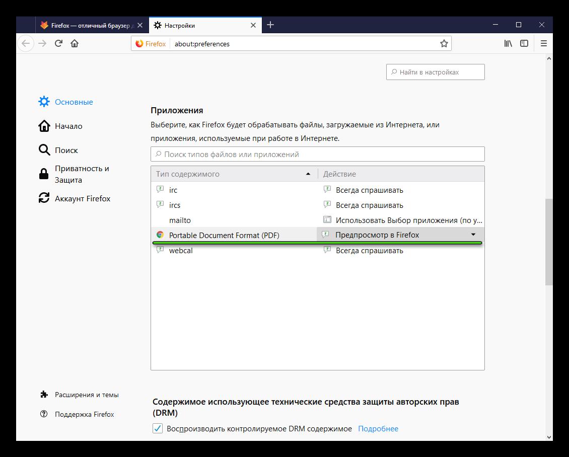 Параметры предпросмотра PDF-файлов в настройках Firefox